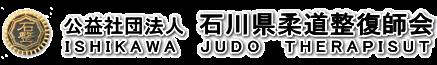 社団法人 石川県柔道整復師会