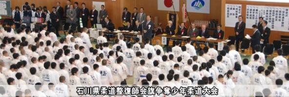石川県柔道整復師会旗争奪少年柔道大会