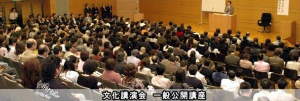 文化講演会・一般公開講座