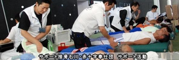 サポート接骨石川・赤十字奉仕団サポート活動